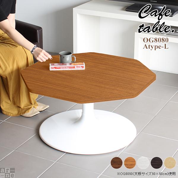 ローテーブル カフェテーブル 八角形 センターテーブル コーヒーテーブル 北欧 日本製 おしゃれ 机 作業台 国産 リビング 低い ロー 1人暮らし 食卓 新生活 インテリア arne デザイン table モダン ロータイプ 約幅80cm 奥行き80cm 高さ42.5cm CT-OG8080/Atype-L脚