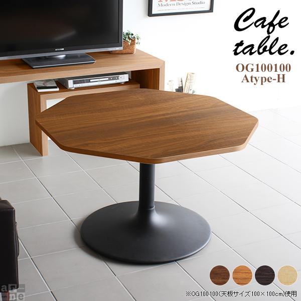 センターテーブル 白 木目調 ナチュラル 北欧 おしゃれ 木製 テーブル 一人暮らし ホワイト コンパクト 小さい カフェテーブル 約高さ60cm 1本脚 ダイニングテーブル カフェ コーヒーテーブル 一本脚 八角形 日本製 国産 ロー 高め ハイタイプ 約幅100cm 奥行き100cm