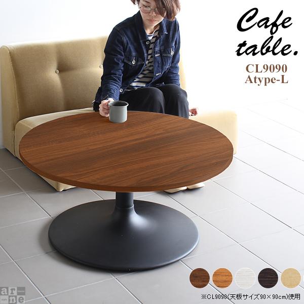 ローテーブル 90 カフェ テーブル ラウンド 一本脚 1本脚 カフェテーブル 丸型 センターテーブル コーヒーテーブル 北欧 座卓テーブル 日本製 おしゃれ 机 リビング ダイニングテーブル 低め ロー 1人暮らし 食卓 新生活 モダン ロータイプ 約幅90cm 奥行き90cm 高さ42.5cm