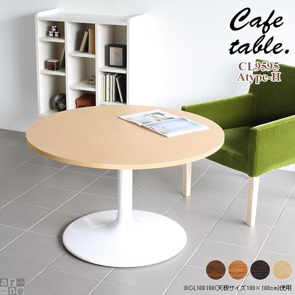 センターテーブル おしゃれ 木目調 木製 白 ナチュラル 北欧 テーブル サークル 丸 カフェテーブル コンパクト 一人暮らし 約高さ60cm 1本脚 ダイニングテーブル 小さい カフェ 一本脚 コーヒーテーブル ホワイト 丸型 日本製 国産 高め 1人暮らし カフェ風 約幅95 奥行き95