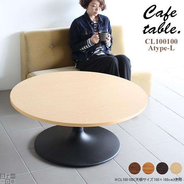 ローテーブル カフェ テーブル ラウンド 100 一本脚 1本脚 カフェテーブル 丸型 センターテーブル コーヒーテーブル 北欧 座卓テーブル 日本製 おしゃれ 机 リビング ダイニングテーブル 低め ロー 食卓 新生活 モダン ロータイプ 約幅100cm 奥行き100cm 高さ42.5cm