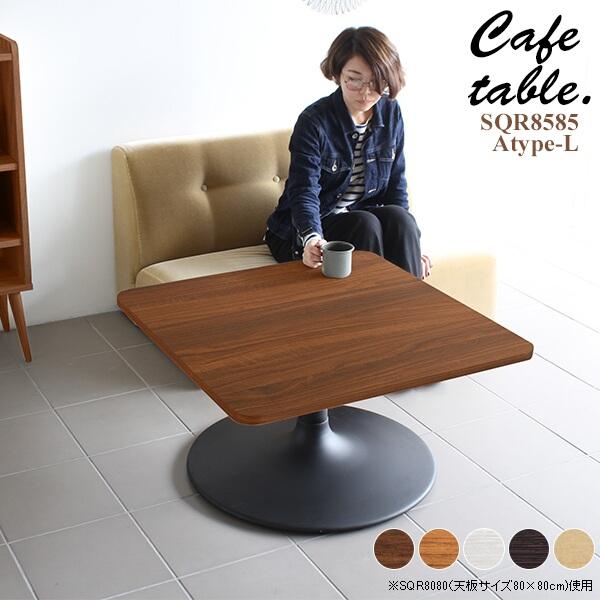 ローテーブル 角丸 センターテーブル 正方形 テーブル カフェ 一本脚 1本脚 カフェテーブル コーヒーテーブル 北欧 座卓テーブル 日本製 おしゃれ 机 作業台 リビング ダイニングテーブル 低め ロー 食卓 新生活 モダン ロータイプ 約幅85cm 奥行き85cm 高さ42.5cm