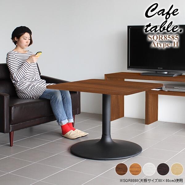 センターテーブル 正方形 ホワイト カフェテーブル 約高さ60cm 1本脚 ダイニングテーブル 小さい カフェ テーブル コーヒーテーブル 白 一本脚 角丸 リビング 日本製 おしゃれ 作業台 国産 ロー 1人暮らし ソファテーブル 高め 食卓 カフェ風 ハイタイプ 約幅85 奥行き85