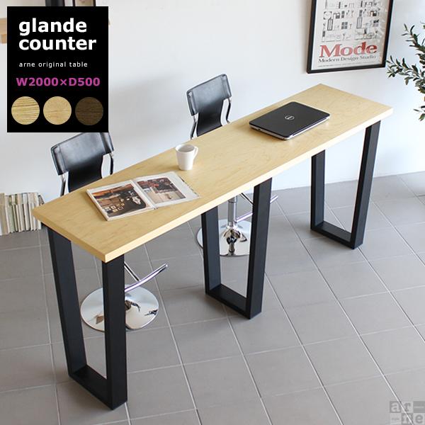 ハイテーブル カウンターテーブル 高さ90cm 2m ハイカウンター ハイデスク カウンター カウンターバーテーブル バーカウンターテーブル ロングテーブル ハイカウンターテーブル デスク 受付 テーブル ロング 机 キッチン おしゃれ 幅約200 奥行50 高さ90 glandeカウンター