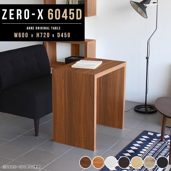 ダイニングテーブル 60cm 小さめ 一人 1人 木製 テーブル 机 デスク オフィス コの字 ダイニング 小さい パソコンデスク リビング カフェテーブル 作業台 一人暮らし 1人用 北欧 ホワイト 食卓 カフェ風 長方形 カウンター台 幅60cm 奥行き45cm 高さ 72cm Zero-X 6045D