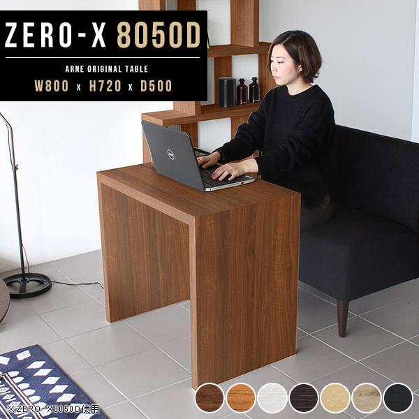 サイドテーブル ソファテーブル テーブル 80cm ラック ディスプレイ コンパクト 奥行50 食卓 和室 洋室 コの字 コの字ラック 1人暮らし 食卓テーブル ダイニングテーブル パソコンデスク PC台 カウンター台 幅80cm 奥行き50cm 高さ 72cm 約 高さ70cm 日本製 Zero-X 8050D