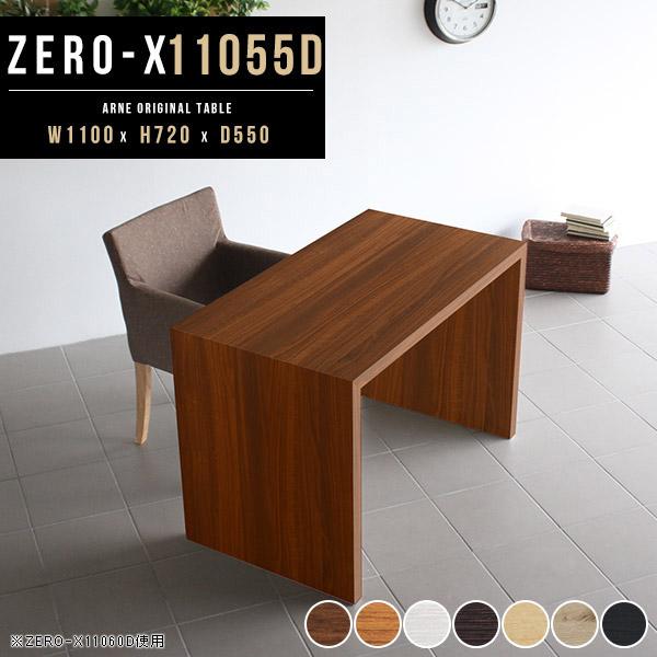 ダイニングテーブル 110 木製 食卓テーブル コの字 つくえ 作業台 PCデスク カフェテーブル ホワイト パソコンデスク おしゃれ 白 北欧 ブラウン ディスプレイ 新生活 1人暮らし 和室 カウンター台 洋室 幅110cm 奥行き55cm 高さ 72cm 約 高さ70cm Zero-X 11055D