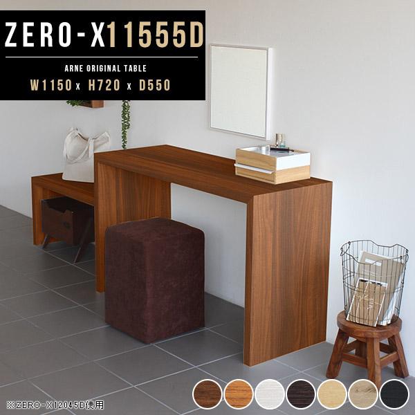 ダイニングテーブル 木製 食卓テーブル コの字 つくえ 作業台 おしゃれ 白 カフェテーブル ホワイト パソコンデスク PCデスク 北欧 ブラウン ディスプレイ 新生活 1人暮らし 和室 洋室 カウンター台 幅115cm 奥行き55cm 高さ 72cm 約 高さ70cm 国産 日本製 Zero-X 11555D
