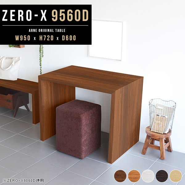 テーブル カフェテーブル パソコンデスク 木製 北欧 ナチュラル 机 洋室 オフィスデスク コの字ラック 食卓 デスク 一人暮らし 会議 和室 コの字 食卓テーブル ダイニングテーブル おしゃれ インテリア 国産 日本製 幅95cm 奥行き60cm 高さ 72cm 約 高さ70cm Zero-X 9560D