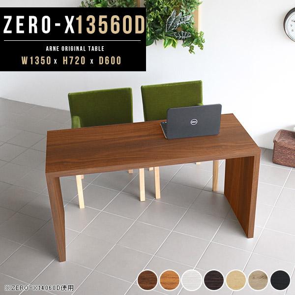 ダイニングテーブル 木製 食卓テーブル コの字 つくえ 作業台 カフェテーブル パソコンデスク 白 おしゃれ ホワイト PCデスク 北欧 ブラウン ディスプレイ 新生活 1人暮らし 和室 洋室 カウンター台 幅135cm 奥行き60cm 高さ 72cm 約 高さ70cm 国産 日本製 Zero-X 13560D