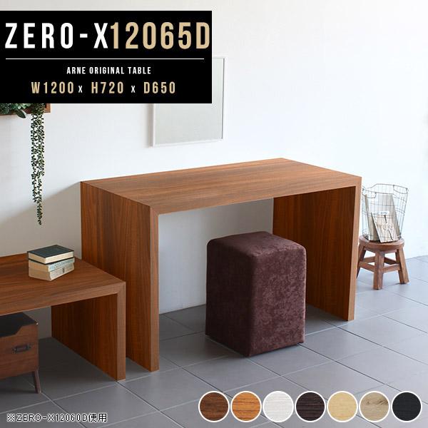テーブル カフェテーブル パソコンデスク キッチン台 木製 北欧 コの字ラック 洋室 ナチュラル 会議 和室 机 オフィスデスク デスク コの字 食卓 食卓テーブル ダイニングテーブル 二本脚 おしゃれ インテリア 簡易デスク 幅120cm 奥行き65cm 高さ 72cm Zero-X 12065D