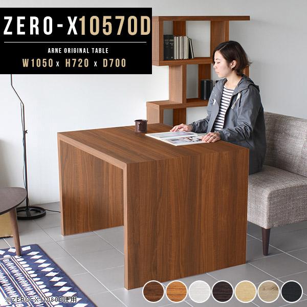 ダイニングテーブル 木製 2人用 2人 食卓テーブル コの字 つくえ PCデスク 作業台 カフェテーブル パソコンデスク 白 北欧 ブラウン ディスプレイ おしゃれ ホワイト 新生活 1人暮らし 一人暮らし 和室 洋室 幅105cm 奥行き70cm 高さ 72cm 約 高さ70cm 日本製 Zero-X 10570D