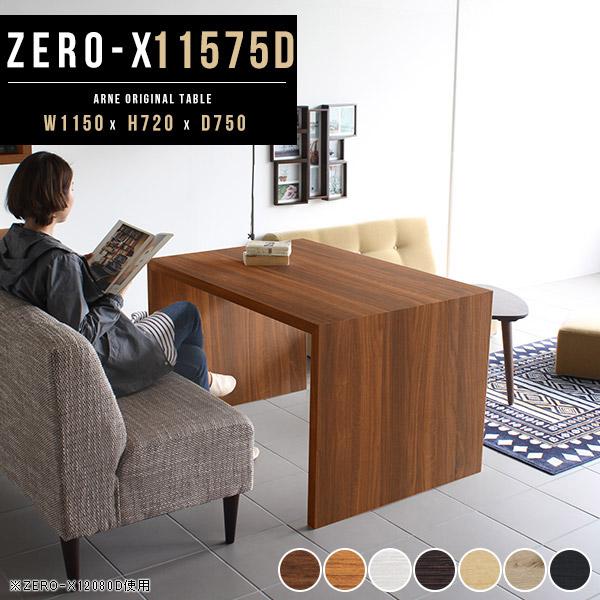 ダイニングテーブル 木製 食卓テーブル コの字 つくえ 作業台 白 ホワイト カフェテーブル パソコンデスク PCデスク おしゃれ 北欧 ブラウン ディスプレイ 新生活 1人暮らし 和室 洋室 幅115cm 奥行き75cm 高さ 72cm 約 高さ70cm 高さ70cm 70 Zero-X 11575D