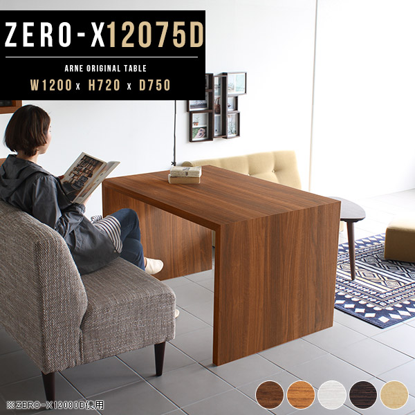 テーブル シェルフ 棚 コの字 ダイニングテーブル 150 この字テーブル ディスプレイラック 飾り棚 什器 ショップ パソコンデスク オシャレ 作業台 カフェテーブル おしゃれ 和室 洋室 北欧 ブラウン ナチュラル つくえ 日本製 幅120cm 奥行き75cm 高さ 72cm Zero-X 12075D