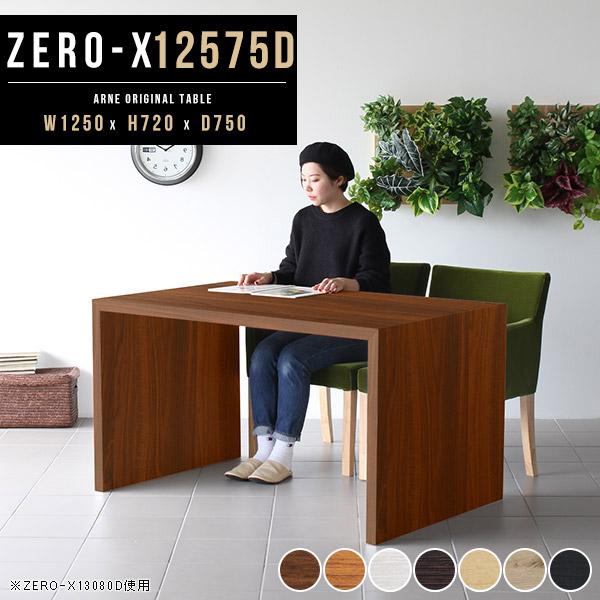 ダイニングテーブル 4人 4人掛け 木製 食卓テーブル コの字 つくえ 作業台 北欧 おしゃれ 白 ホワイト PCデスク ブラウン ディスプレイ カフェテーブル パソコンデスク 新生活 1人暮らし 一人暮らし 和室 洋室 幅125cm 奥行き75cm 高さ 72cm 約 高さ70cm Zero-X 12575D