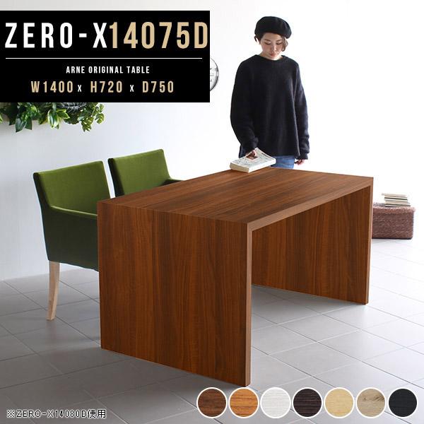 ダイニングテーブル 木製 食卓テーブル コの字 つくえ 作業台 パソコンデスク おしゃれ ディスプレイ カフェテーブル 新生活 白 ホワイト 北欧 PCデスク ブラウン 1人暮らし 和室 洋室 幅140cm 奥行き75cm 高さ 72cm 約 高さ70cm Zero-X 14075D ダイニングタイプ