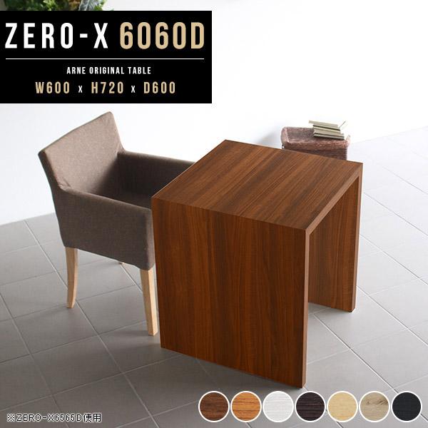 ダイニングテーブル 60cm 正方形 小さめ 60×60 センターテーブル 木製 食卓 食卓テーブル 2人用 一人 コの字 つくえ 作業台 おしゃれ ブラウン カフェテーブル オシャレ ディスプレイ 白 ホワイト 北欧 1人暮らし 和室 洋室 幅60cm 奥行き60cm 高さ 72cm Zero-X 6060D
