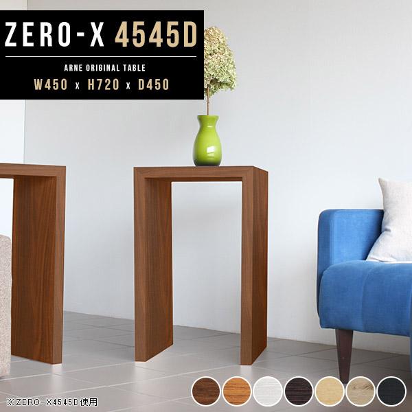 サイドテーブル 正方形 ソファテーブル テーブル ラック ディスプレイ ダイニングテーブル コンパクト 和室 おしゃれ 食卓テーブル 1人暮らし 1人 洋室 コの字 オシャレ コの字ラック 奥行45 PC台 食卓 幅45cm 奥行き45cm 高さ 72cm 約 高さ70cm 国産 日本製 Zero-X 4545D