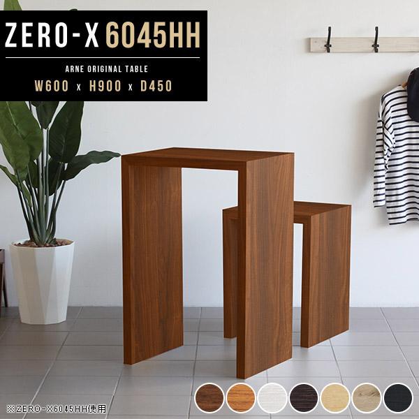 パソコンデスク おしゃれ ダイニングテーブル 高さ90cm 60cm カウンターデスク テーブル 机 木製 ノートパソコンデスク PCデスク ハイテーブル バーカウンターテーブル 一人 新生活 ホワイト ブラウン オシャレ つくえ ディスプレイ コの字 幅60cm 奥行き45cm Zero-X 6045HH