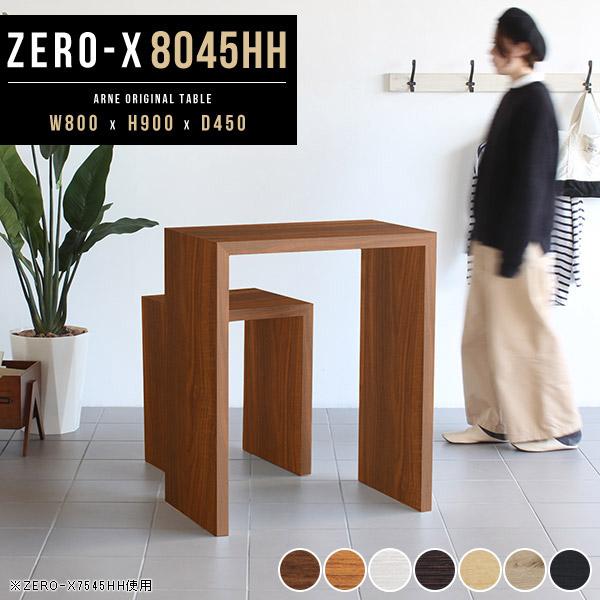 コンソールテーブル おしゃれ デスク ハイテーブル テーブル 80cm 高さ90cm カウンターデスク スタンディングデスク バーカウンターテーブル コンソール カウンター コの字 奥行45 ホワイト ブラウン オシャレ バーテーブル パソコンデスク 幅80cm 奥行き45cm Zero-X 8045HH