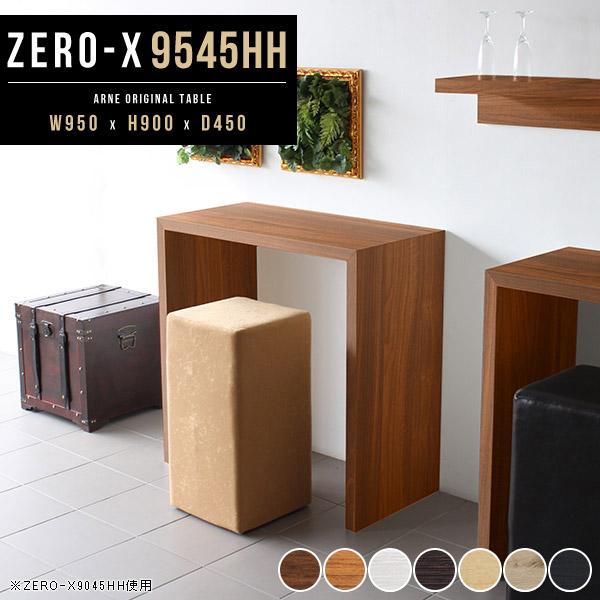 カウンターテーブル カウンターデスク 高さ90cm オフィスデスク コの字 奥行45 デスク スタンディングデスク テーブル バーカウンターテーブル 立ち 机 ハイテーブル シンプルデスク ホワイト ダーク ブラウン バーテーブル パソコンデスク 幅95cm 奥行き45cm Zero-X 9545HH