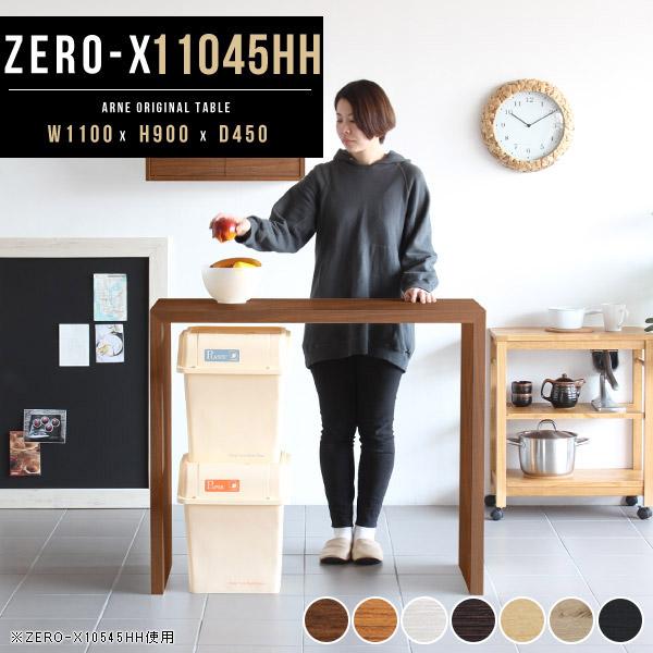 ラック カウンターテーブル ディスプレイ 高さ90cm 本棚 シェルフ キッチン スタンディングデスク カウンター 対面 バーカウンターテーブル おしゃれ オフィス オシャレ つくえ ダイニングテーブル カウンター台 パソコンデスク コの字 幅110cm 奥行き45cm Zero-X 11045HH