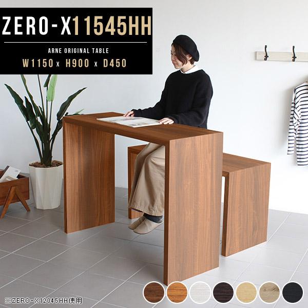 カウンターテーブル ハイタイプ カウンター 木製 バーカウンター デスク カウンターデスク バーカウンターテーブル ハイテーブル シンプル コの字 コの字ラック ホワイト ダーク ブラウン バーテーブル パソコンデスク カフェ風 高さ90cm 幅115cm 奥行き45cm Zero-X 11545HH