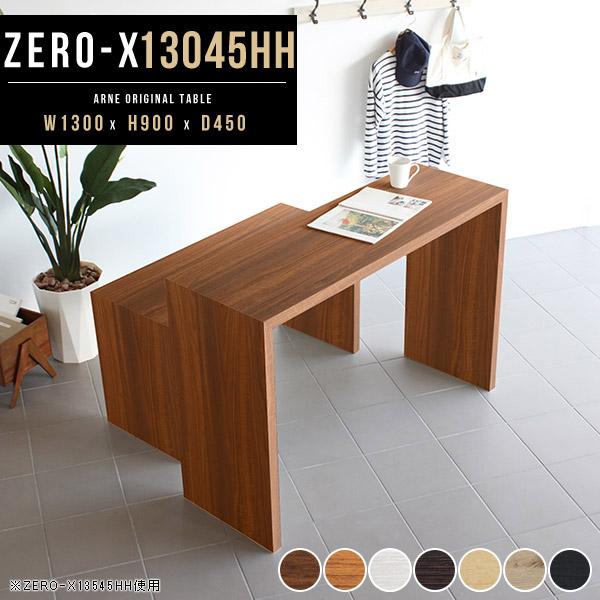 ダイニングテーブル テーブル 立ち 机 木製 カウンターバーテーブル スタンディングデスク PCデスク ハイテーブル ハイ おしゃれ キッチン カウンター 対面 バーカウンターテーブル オシャレ ホワイト ブラウン つくえ 高さ90cm コの字 幅130cm 奥行き45cm Zero-X 13045HH
