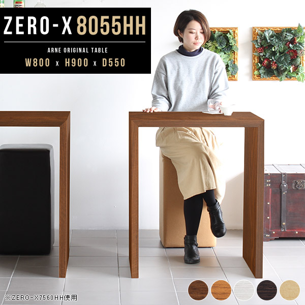 カウンターテーブル ハイタイプ バーテーブル 80cm 高さ90cm 木製 ダイニングテーブル カウンターデスク インテリア おしゃれ デスク ハイテーブル 北欧 机 コの字 オシャレ コの字ラック この字 ホワイト ブラウン パソコンデスク 幅80cm 奥行き55cm 別注OK Zero-X 8055HH
