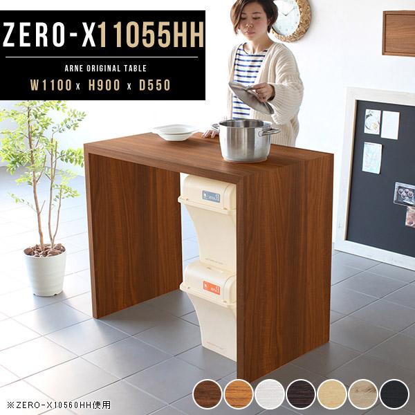 カウンターテーブル 木製 ハイタイプ オフィスデスク コの字 コの字ラック カウンターデスク デスク 会議 テーブル おしゃれ ハイテーブル 北欧 デザイン シンプル この字 ホワイト ダーク ブラウン バーテーブル パソコンデスク 高さ90cm 幅110cm 奥行き55cm Zero-X 11055HH