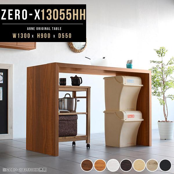 カウンターテーブル 高さ90cm ダイニング キッチンカウンター カウンターデスク バーテーブル コの字 日本製 インテリア おしゃれ デスク ハイテーブル 北欧 机 コの字ラック この字 ホワイト ダーク ブラウン パソコンデスク オシャレ 幅130cm 奥行き55cm Zero-X 13055HH