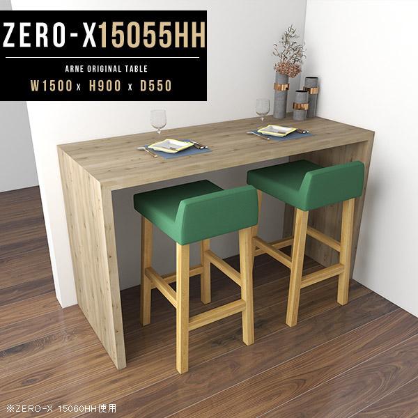 カウンターテーブル 高さ90cm 150cm 幅150cm 幅150 ハイテーブル カウンターデスク ハイタイプ カウンター キッチン テーブル ハイカウンターテーブル 木製 バーカウンター バーテーブル 作業台 デスク 北欧 シンプル コの字 ホワイト ブラウン 奥行き55cm Zero-X 15055HH