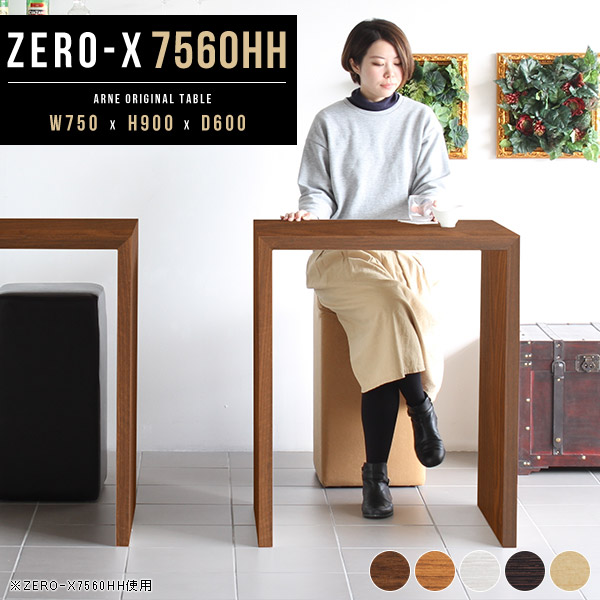 カウンターテーブル コンパクト 木製 ハイタイプ 高さ90cm オフィスデスク コの字 コの字ラック 角 デスク カウンターデスク テーブル 1人 ハイテーブル 北欧 デザイン オシャレ シンプル ホワイト ブラウン バーテーブル パソコンデスク 幅75cm 奥行き60cm Zero-X 7560HH