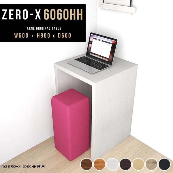 カウンターテーブル コンパクト ハイタイプ 高さ90cm 60cm 60 カウンター 木製 バーカウンター デスク カウンターデスク ハイテーブル シンプル コの字 コの字ラック ホワイト ブラウン バーテーブル オシャレ カフェ風 正方形 幅60cm 奥行き60cm 高さ90cmb Zero-X 6060HH