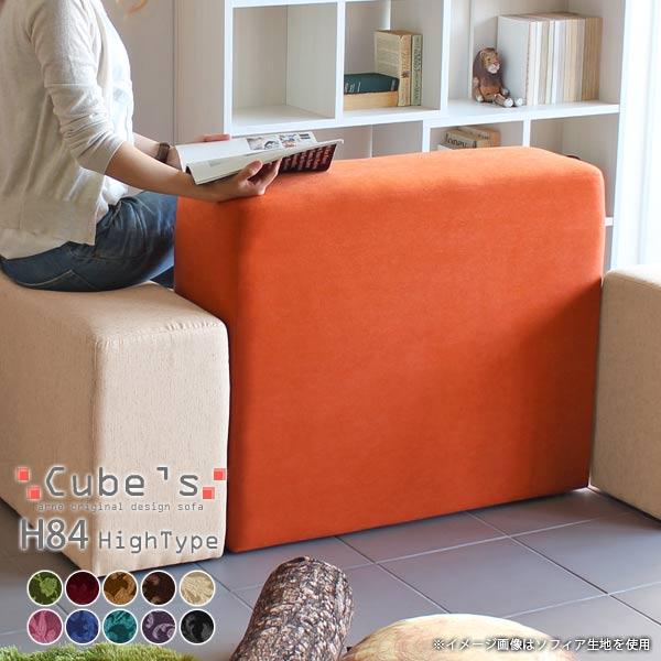スツール 長方形 ハイスツール ソファチェア モケット 背もたれなし バーチェア バーチェアー ハイチェア インテリア おしゃれカフェ風バー 高級 キューブ リビングチェア 椅子 イス ベンチ ソファ ソファー チェア シンプル 腰掛け 玄関用 Cube's H84 ミカエル