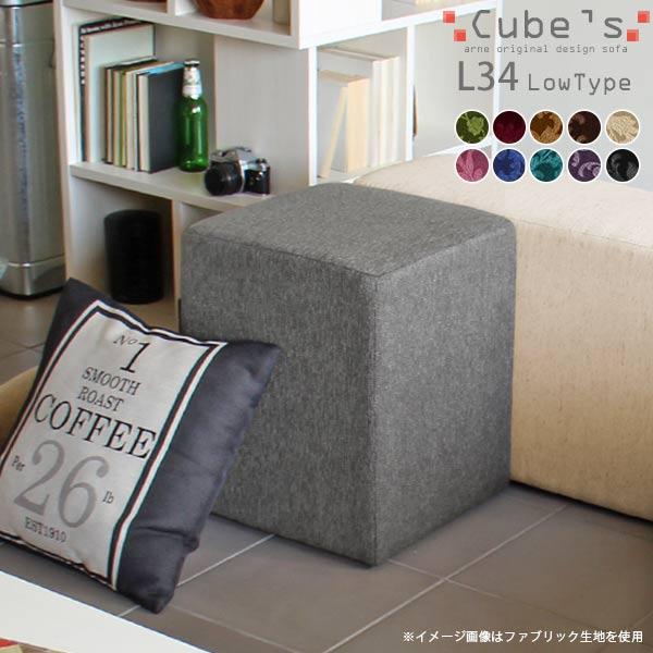 スツール ドレッサー ドレッサースツール シンプル オットマン チェア ミニスツール 日本製 腰掛け 玄関 玄関用 背もたれなし 背もたれのない ソファー 椅子 ロースツール ダイニングスツール ダイニング 高級 ロー おしゃれ キューブ 高さ46cm 45cm Cube's L34 ミカエル