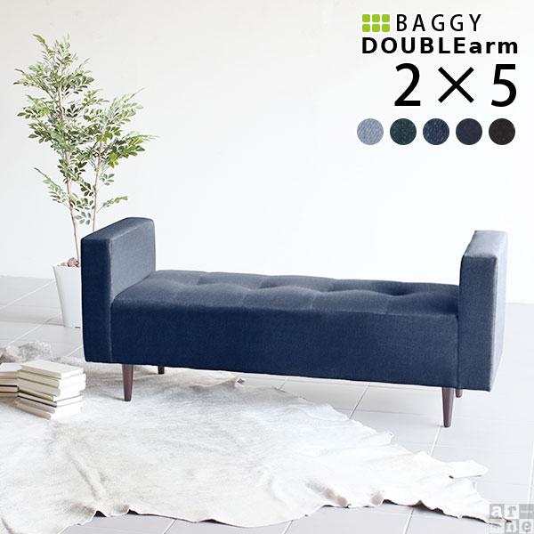 デニム デニムソファ ベンチソファー ベンチ ソファー ソファ 背もたれなし 幅120ベンチ 肘掛け リビング用 ダイニング リビング 肘付 北欧 おしゃれ 青 ブルー インディゴブルー ブラックデニム Baggy DA 2×5