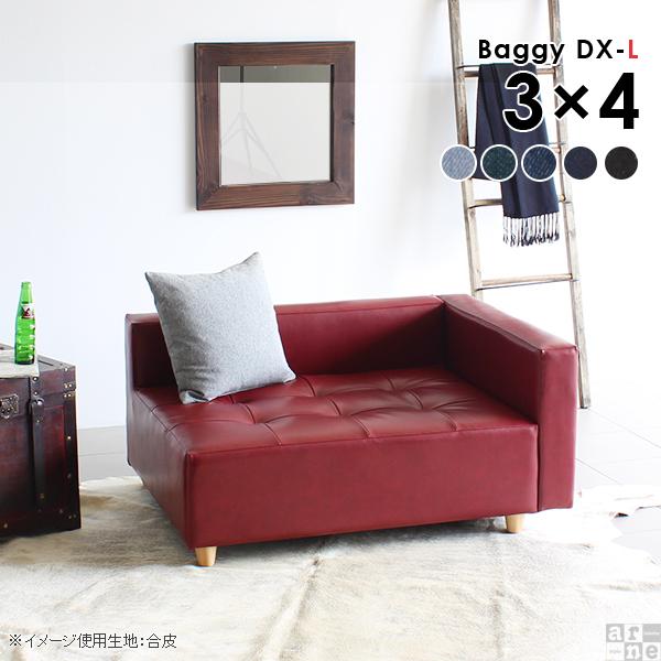 ベンチ ローバック ダイニング デニム デニムベンチ 長椅子 背もたれ 1人掛け ロー ロータイプ ダイニングソファ 一人掛け ブラック ローソファ ソファー 日本製 ブルー 青 西海岸 フロアーソファ 肘掛け Baggy DX-L 3×4