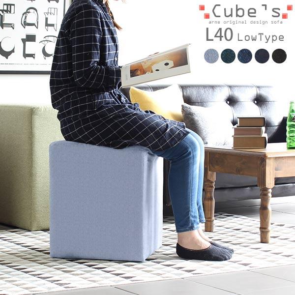 デニム デニムスツール ロースツール スツール ミニ ベンチソファー ソファー 高さ 45cm 背もたれなし ロータイプ クッションチェア キューブ チェア 日本製 北欧 モケットグリーン 椅子 腰掛け 玄関用 ミニスツール 西海岸 西海岸風 完成品 ブルックリン Cube's L40