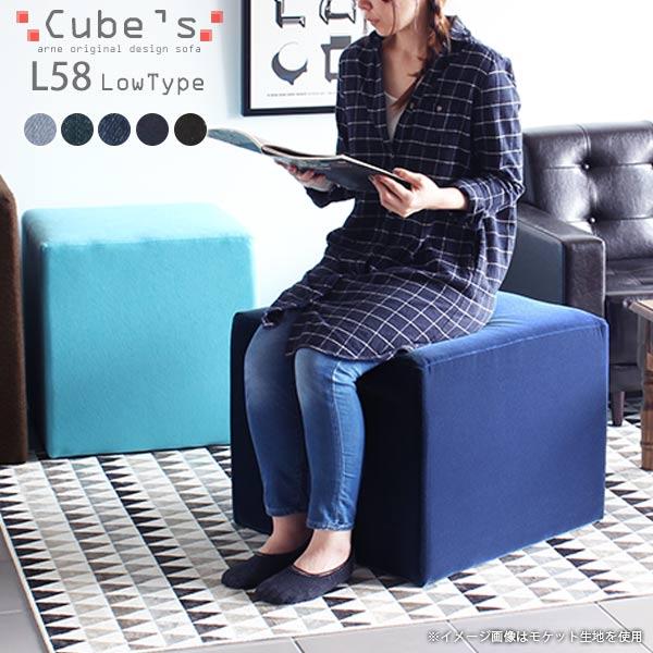 スツール デニム デニムスツール ロースツール ミニ ベンチソファー 背もたれのない ソファー 背もたれなし ロータイプ キューブ おしゃれ チェア 椅子 北欧 日本製 腰掛け 玄関用 ミニスツール デザイナーズソファ 西海岸 西海岸風 完成品 ブルックリン Cube's L58 デニム