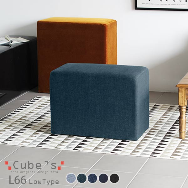 スツール デニム デニムスツール ロースツール ミニ ベンチソファー 背もたれのない ソファー 背もたれなし ロータイプ キューブ おしゃれ チェア 椅子 北欧 日本製 腰掛け 玄関用 ミニスツール デザイナーズソファ 西海岸風 完成品 ブルックリン Cube's L66 デニム