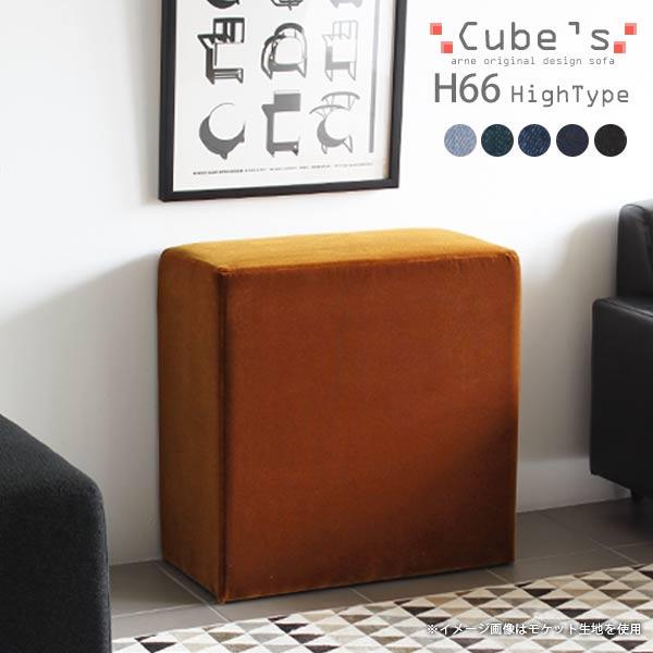 スツール デニム カウンタースツール スツールソファ デニムスツール ハイスツール ベンチソファー ソファー 背もたれなし カウンターチェアー ソファースツール 椅子 おしゃれ チェア 腰掛け モケットグリーン 日本製 完成品 西海岸 ブルックリン 西海岸風 Cube's H66