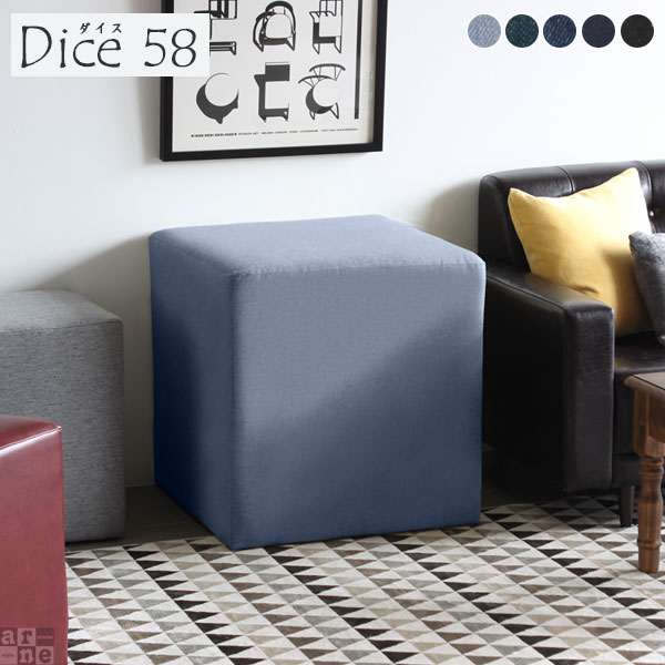 デニム スツール ブラック デニムスツール ブルー 青 椅子 黒 紺 おしゃれ キューブ 四角 スクエア 高さ 58cm ビッグスツール 約 60cm エントランススツール 正方形 国産 ジャンボスツール 立方体 イス 大きい 大きめ スツールテーブル 四角椅子 ソファ ソファー Dice 58