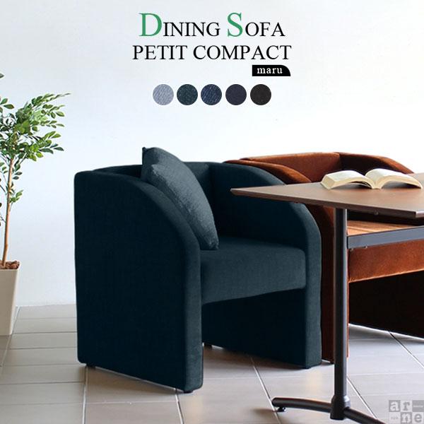 1人掛けソファ ダイニングソファー 食卓 椅子 ダイニング ソファー コンパクト ソファ 1人掛け 1人 ダイニングチェア 肘付き 肘掛け 日本製 国産 DSプチコンmaru 1P デニム