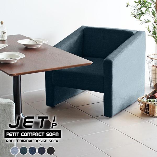 ソファー 1人掛け デニム ブルー 青 食卓 一人掛け ダイニングソファ 西海岸 西海岸風 コンパクト デザイナーズソファ 一人 椅子 一人掛けソファー 一人掛け椅子 リビングダイニング 北欧 一人がけソファ 一人用 おしゃれ カフェ プチコンパクトソファJET 1P