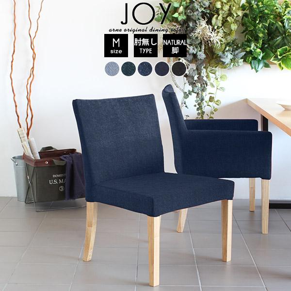 超歓迎された ダイニングソファ ダイニングチェア 北欧 木製 カフェ JOY 椅子 1P チェア ソファ おしゃれ 一人掛け 1人掛け 1脚 食卓椅子 飲食店 ソファー 日本製 カフェチェア ダイニングチェアー 1人掛けソファ シンプル アームレス モダン 木製 JOY 1P M肘なし/脚NA デニム, サロン専売品ヘアケアのコスメ人:1550f8d0 --- rayca.xyz