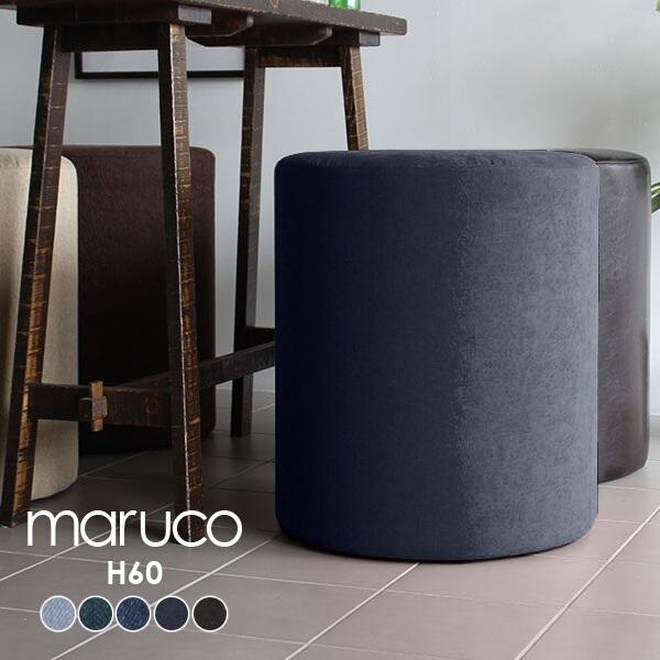 スツール 北欧 丸スツール 円形 コンパクト 椅子 デニム デニムスツール 丸 背もたれなし チェア 丸椅子 ラウンドスツール おしゃれ 腰掛け いす カウンタースツール シンプル ファブリック ブルー カラフル 円 高さ 70cm フロアスツール 円柱 ポップ maruco H60