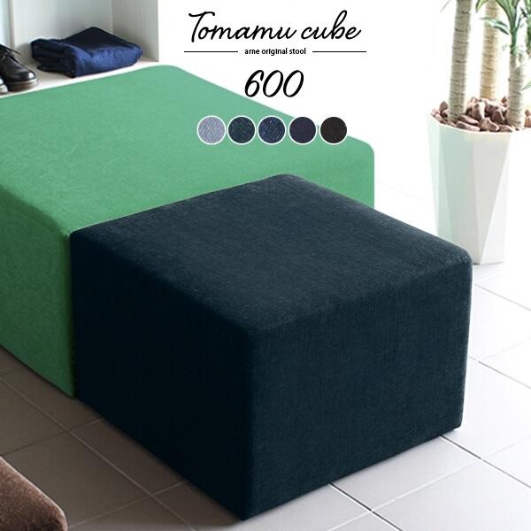 デニム スツール デニムスツール ロースツール ベンチ 椅子 キューブスツール イス いす ロー おしゃれ オフィス カフェ ロビーチェア ロビースツール 待合椅子 腰掛け 腰かけ ボックスソファ ホテル ロビー 待合室 インテリア 青い ブルー 60×60 高さ40cm Tomamu Cube 600