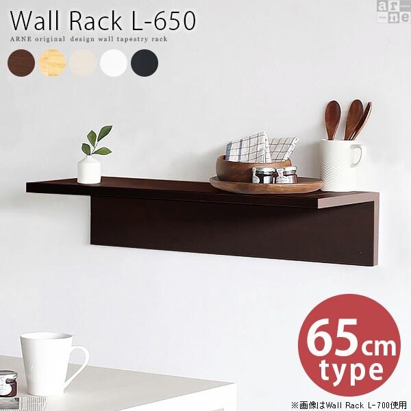 【楽天市場】ウォールシェルフ 壁掛け 壁に付けられる棚 壁面 ...