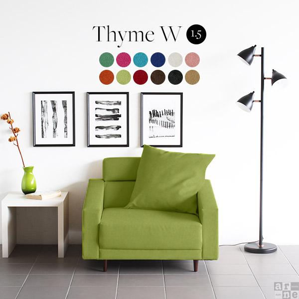 Thyme W 1.5P ソフィア